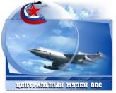 Tour Центральный музей ВВС РФ image