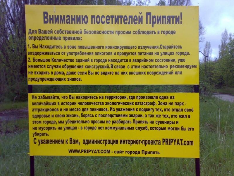 Tour Зона Відчуження image